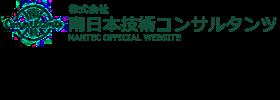 南日本技術コンサルタンツ